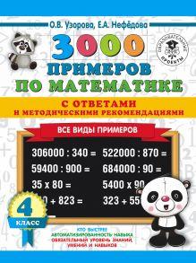 3000 примеров по математике. Все виды примеров с ответами и методическими рекомендациями. 4 класс