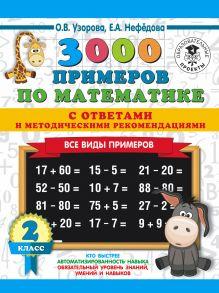 3000 примеров по математике. Все виды примеров с ответами и методическими рекомендациями. 2 класс