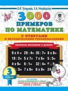3000 примеров по математике. Табличное умножение. С ответами и методическими рекомендациями. 3 класс