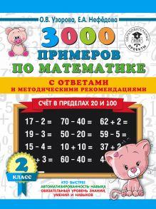 3000 примеров по математике. Счет в пределах 20 и 100. С ответами и методическими рекомендациями. 2 класс