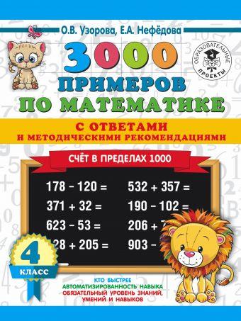 3000 примеров по математике. Счет в пределах 1000. С ответами и методическими рекомендациями. 4 класс