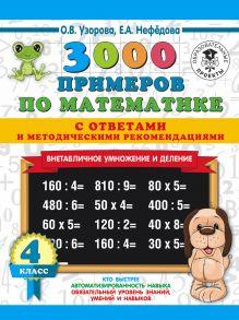 3000 примеров по математике. Внетабличное умножение и деление. С ответами и методическими рекомендациями. 4 класс