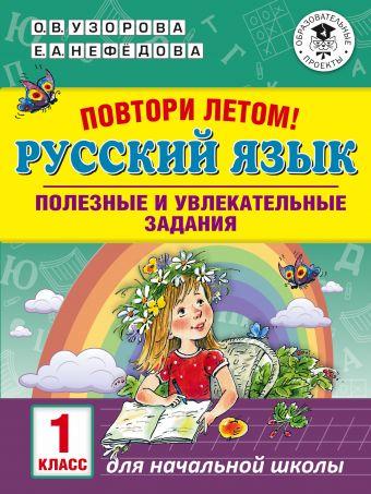 Повтори летом! Русский язык. Полезные и увлекательные задания. 1 класс