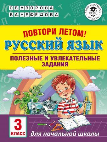 Повтори летом! Русский язык. Полезные и увлекательные задания. 3 класс