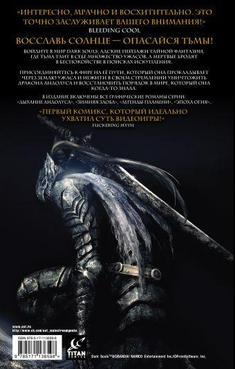 Dark Souls. Полное издание