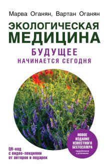 Экологическая медицина. Будущее начинается сегодня. Доп. и пер. издание