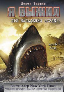 Я выжил при нападении акулы