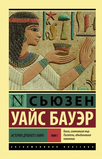 История Древнего мира. [В 2 т.]. Т. 1