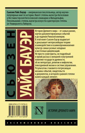История Древнего мира. [В 2 т.] Т. 2