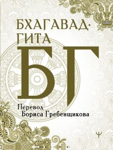Бхагавад-гита. Перевод Бориса Гребенщикова