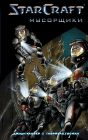 StarCraft: Мусорщики: Графический роман