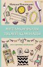 Метаморфозы твоей комнаты: уют и гармония в твоей жизни