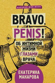 Макарова Екатерина — Bravo, Penis! Об интимной жизни глазами врача