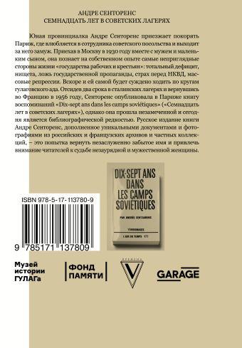 17 лет в советских лагерях
