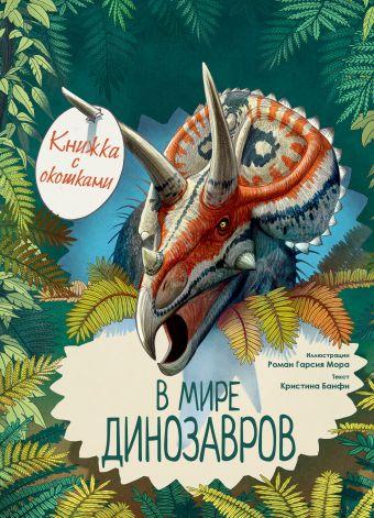 В мире динозавров. Книжка с окошками