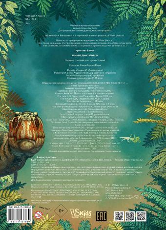 В мире динозавров. Книжка с окошками (Соиздание)