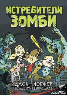 Истребители зомби