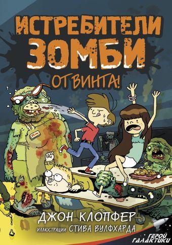 Истребители зомби. От винта!