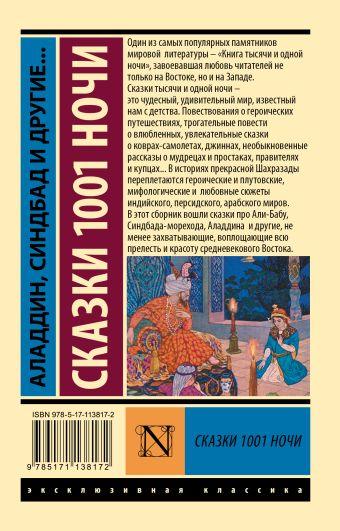 Аладдин, Синдбад и другие... Сказки 1001 ночи
