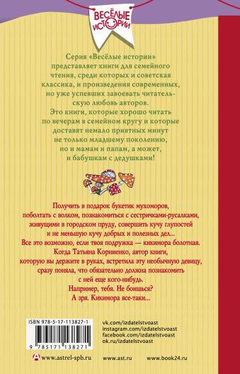 Кикимора Светка Пипеткина