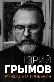 Грымов Юрий Вячеславович — Мужские откровения