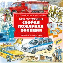 Как устроены скорая, пожарная, полиция