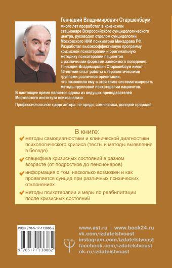 Большая книга психологических кризисов. Программа помощи от 3 до 103 лет