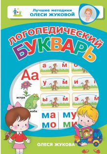 Жукова Олеся Станиславовна — Логопедический букварь