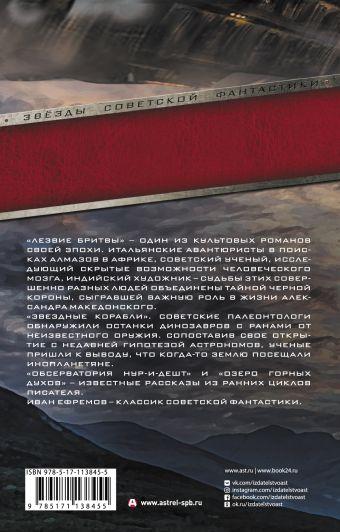 Лезвие бритвы. Звездные корабли. Обсерватория Нур-и-Дешт. Озеро горных духов