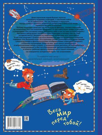 Большой атлас звёздного неба в картинках для малышей
