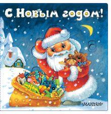 С Новым годом! (иллюстрации И. Якимовой)
