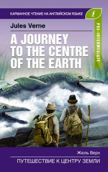 Путешествие к центру Земли. Pre-Intermediate