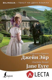Джейн Эйр = Jane Eyre + аудиоприложение LECTA