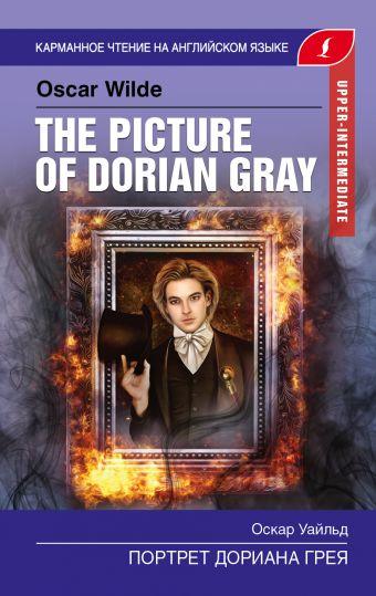 Портрет Дориана Грея. Upper-Intermediate