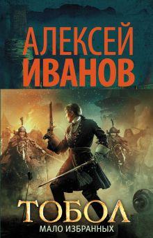 Иванов Алексей Викторович — Тобол. Мало избранных