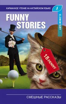 Смешные рассказы. Elementary