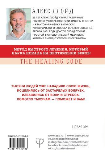 Код исцеления. Метод быстрого лечения, который наука искала на протяжении веков