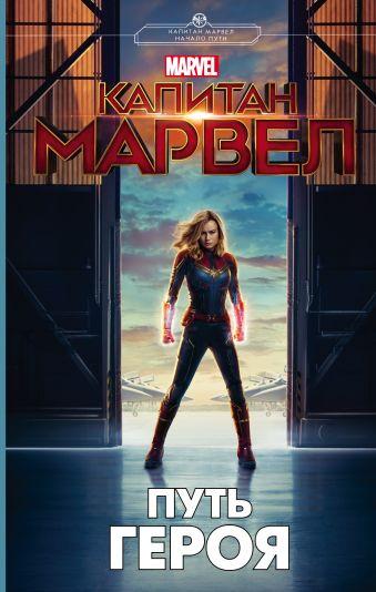 Капитан Марвел. Путь героя (новеллизация)