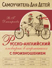 Русско-английский словарь в картинках с произношением