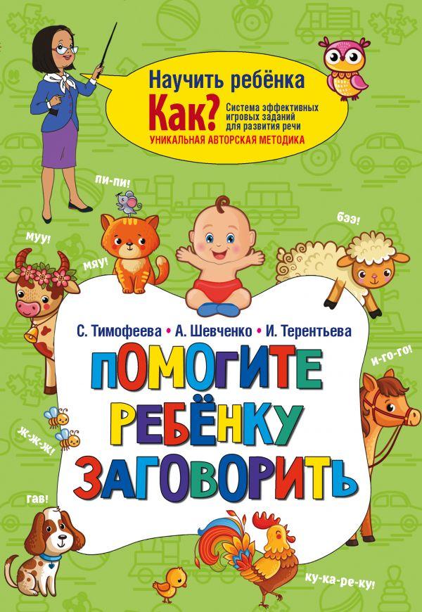 Помогите ребёнку заговорить. Ирина Терентьева
