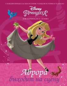 Disney Принцесса. Аврора выходит на сцену