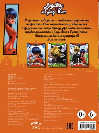 Леди Баг и Супер-Кот. Раскраска (оранжевая)