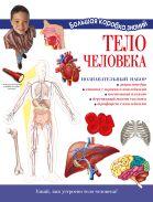 Тело человека. Познавательный набор