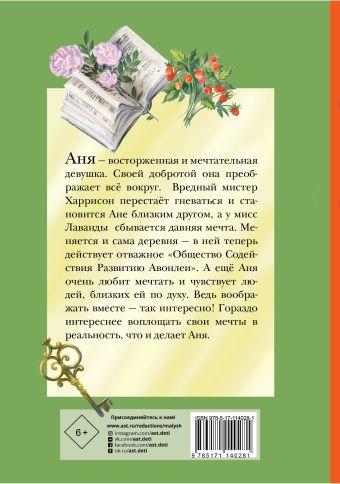 Аня из Авонлеи