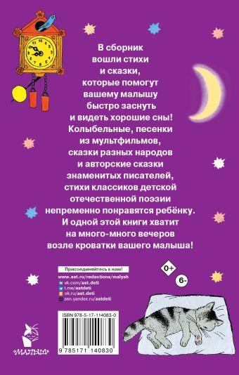 100 сказок и стихов на ночь