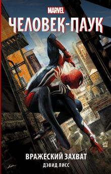 Человек-Паук: Вражеский захват