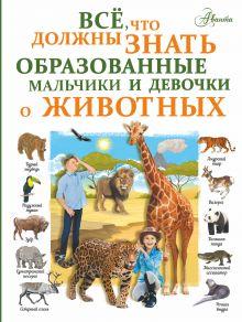 Все, что должны знать образованные девочки и мальчики о животных