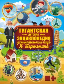 Гигантская детская энциклопедия занимательных наук Я. Перельмана
