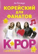 Корейский для фанатов K-POP [Ан Ёнчжун]