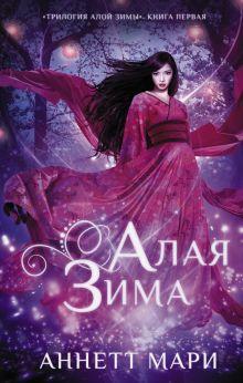 Мари Аннетт — Алая зима